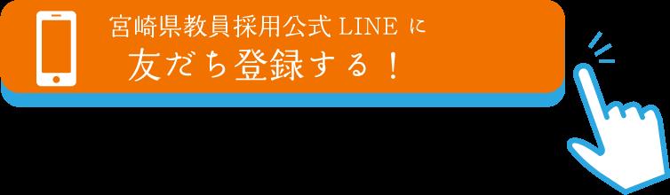 宮崎県教員採用公式LINEにともだち登録する!