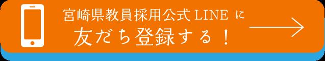宮崎県教員採用公式LINEに友だち登録する!