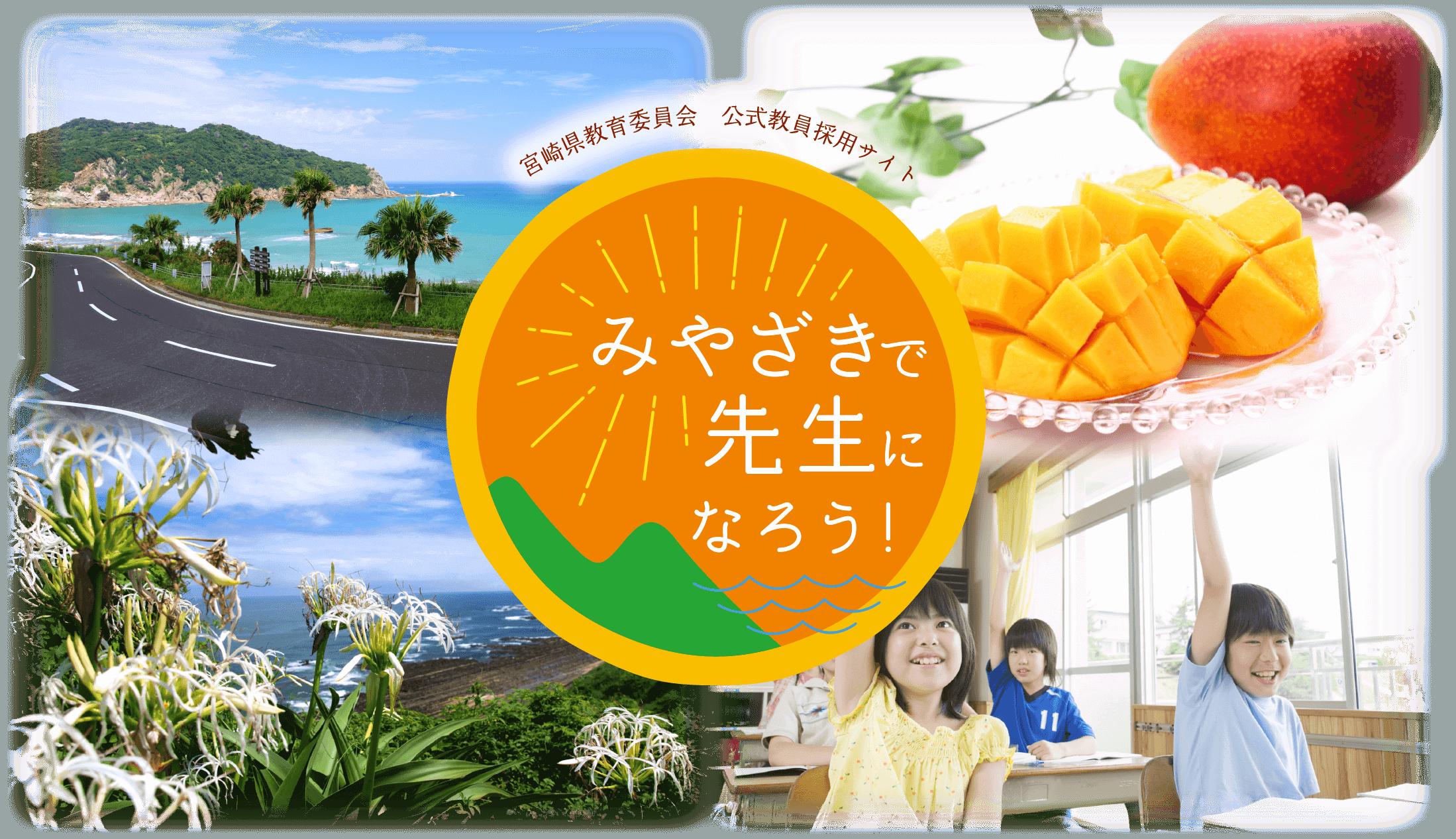 宮崎県教育委員会宮崎県教員採用情報サイト宮崎で先生になろう!
